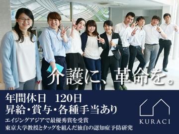 株式会社クラーチ/クラーチ訪問看護ステーション稲田堤 正看護師