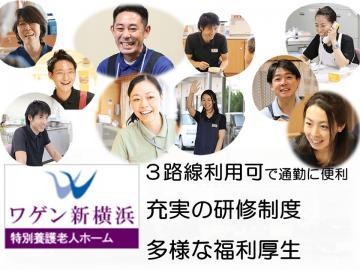 社会福祉法人ワゲン福祉会/特別養護老人ホーム ワゲン新横浜 看護師