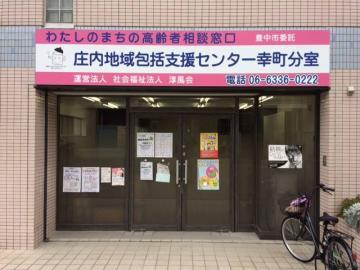 社会福祉法人淳風会/庄内地域包括支援センター 保健師・正看護師