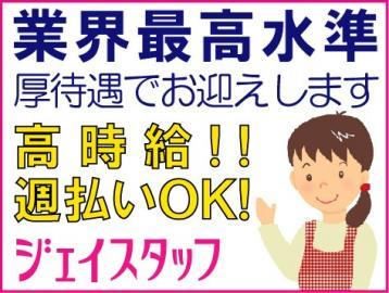 株式会社ジェイスタッフイースト(さいたま)のアルバイト情報