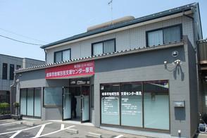 岐阜市地域包括支援センター厚見のアルバイト情報