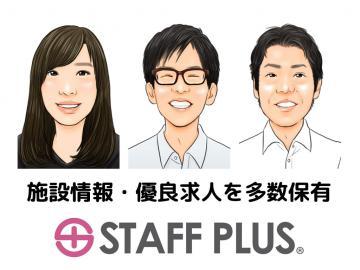 株式会社スタッフプラスのアルバイト情報