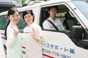 アースサポート株式会社/アースサポート習志野 訪問入浴看護師