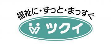 ツクイ名古屋緑浦里のアルバイト情報