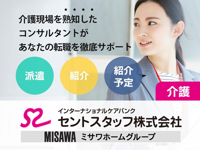 セントスタッフ(株)仙台支店 仙台介護転職のアルバイト情報