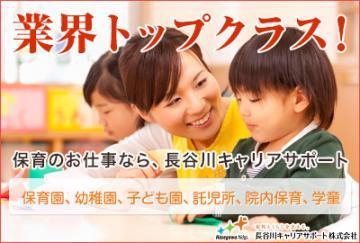 大阪支店【保育士】のアルバイト情報