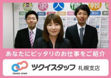 ツクイスタッフ札幌支店のアルバイト情報