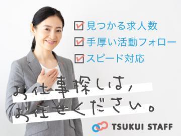 ツクイスタッフ大阪支店のアルバイト情報