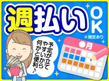 株式会社キャリアスター梅田支店のアルバイト情報