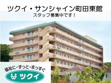ツクイ・サンシャイン町田東館のアルバイト情報