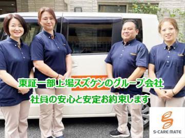 株式会社エスケアメイト/エスケアリビング板橋(介護付有料老人ホーム) 介護職員