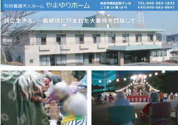 社会福祉法人横浜鶴声会/やまゆりホーム 看護師 特養看護師