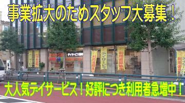 株式会社デルソル/足立区 デイサービス福寿 江北 介護スタッフ大募集! 介護スタッフ