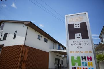 有料老人ホーム ハッピーガーデン 京西のアルバイト情報
