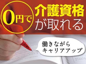 北九州支社(介護・その他)のアルバイト情報