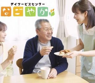 なごやかケアリンク株式会社/デイサービスセンターなごやか 幡ヶ谷 看護スタッフ