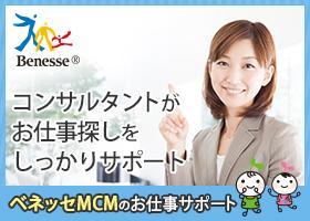 株式会社ベネッセMCM【登録促進案件】のアルバイト情報