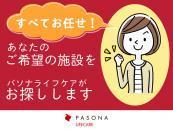 大阪支店(現場職)のアルバイト情報