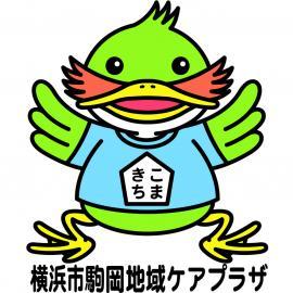 横浜市駒岡地域ケアプラザ(デイサービス)のアルバイト情報