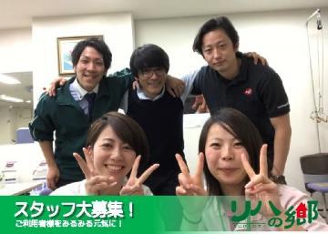 リハの郷 三田(リハビリ型デイサービス)のアルバイト情報