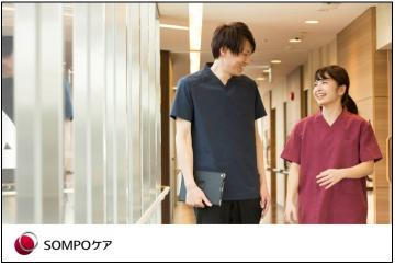 SOMPOケア ラヴィーレ南堀江(正社員)のアルバイト情報