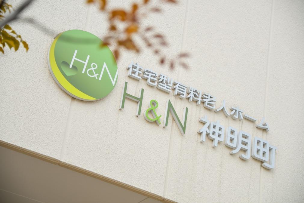 株式会社H&Nホールディングス/H&Nヘルパーステーション神明町 将来管理職を目指す!介護スタッフ