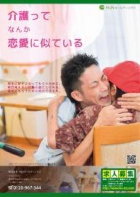 住宅型有料老人ホーム H&N鳴海のアルバイト情報