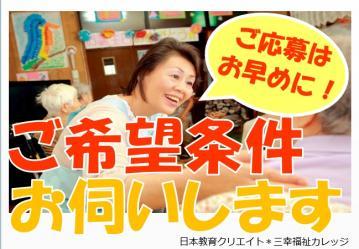 株式会社日本教育クリエイト/介護職