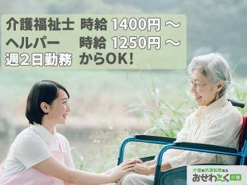 アズスタッフ福祉事業課 福岡支店のアルバイト情報