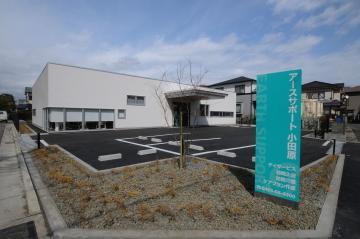 アースサポート小田原デイサービスセンターのアルバイト情報