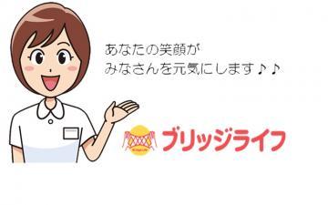 ブリッジライフ高田馬場(リハビリ型デイサービス)のアルバイト情報