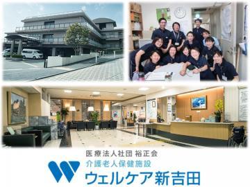 介護老人保健施設 ウェルケア新吉田のアルバイト情報