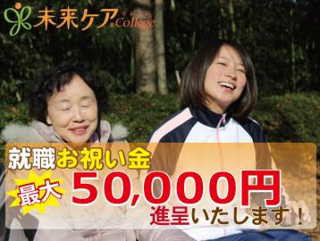 岩倉市 サービス付き高齢者向け住宅 介護スタッフ