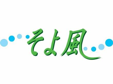 株式会社ユニマット スタッフカンパニー/茨城県土浦市/デイサービス/常勤/管理者候補 管理職