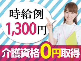 南大阪支社(応募促進)のアルバイト情報