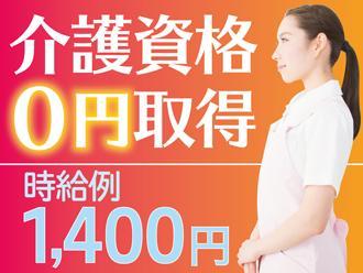 横浜支社(応募促進)のアルバイト情報