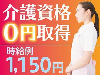 北九州支社(応募促進)のアルバイト情報