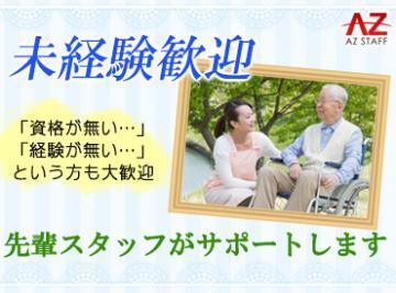 アズスタッフ福祉事業課 仙台オフィスのアルバイト情報
