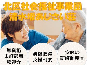 特別養護老人ホーム清水坂あじさい荘のイメージ
