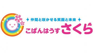 児童発達支援 こぱんはうすさくら 関西本部のアルバイト情報