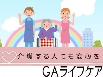 GAライフケア東京本社(パート)のアルバイト情報