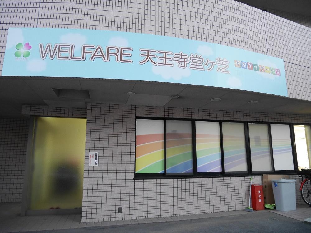 Welfare 天王寺 堂ヶ芝のアルバイト情報