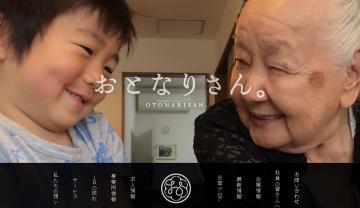 〜お散歩&日常デイ〜おとなりさん。南片江のアルバイト情報