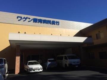 ワゲン療育病院長竹のアルバイト情報