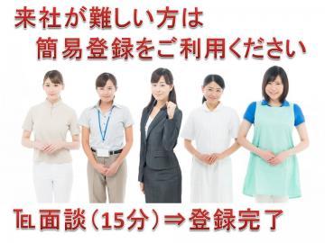 株式会社ソファーのアルバイト情報
