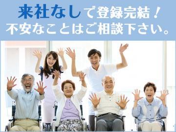 【おせわ〜く介護】仙台のアルバイト情報