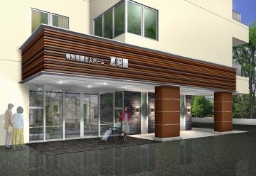 特別養護老人ホーム恵昭園のアルバイト情報