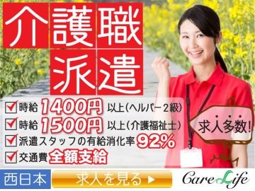 ケアライフ(ユニバーサルフィールド株式会社 大阪支店 人材派遣担当)のアルバイト情報