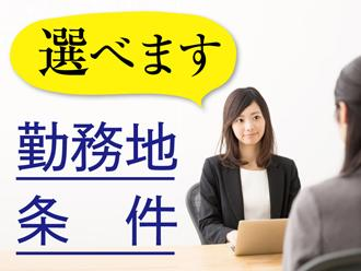 広島支社(介護・正社員)のアルバイト情報