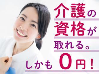 株式会社ニッソーネット/介護スタッフ